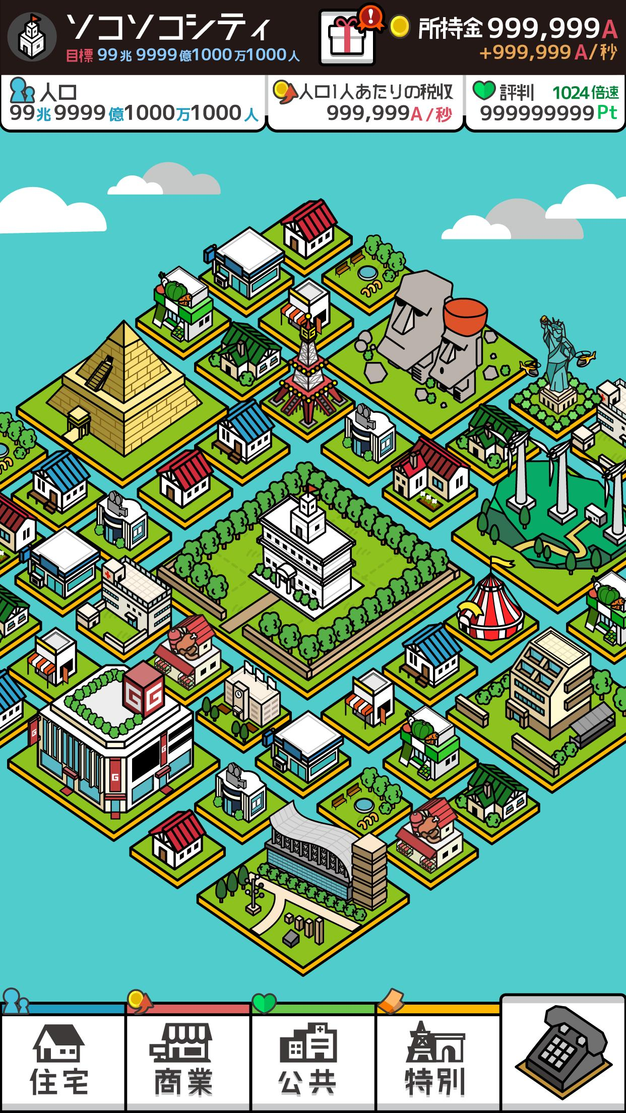 放置シティ ~のんびり街づくりゲーム~ 1.7.0 Screenshot 2