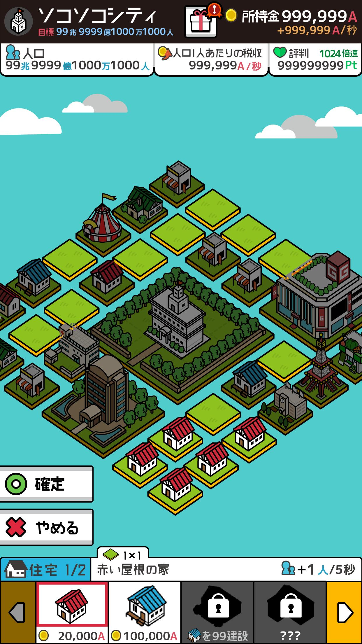 放置シティ ~のんびり街づくりゲーム~ 1.7.0 Screenshot 3