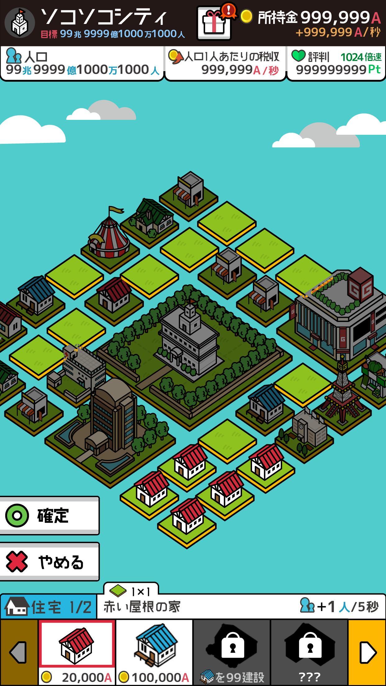 放置シティ ~のんびり街づくりゲーム~ 1.7.0 Screenshot 7