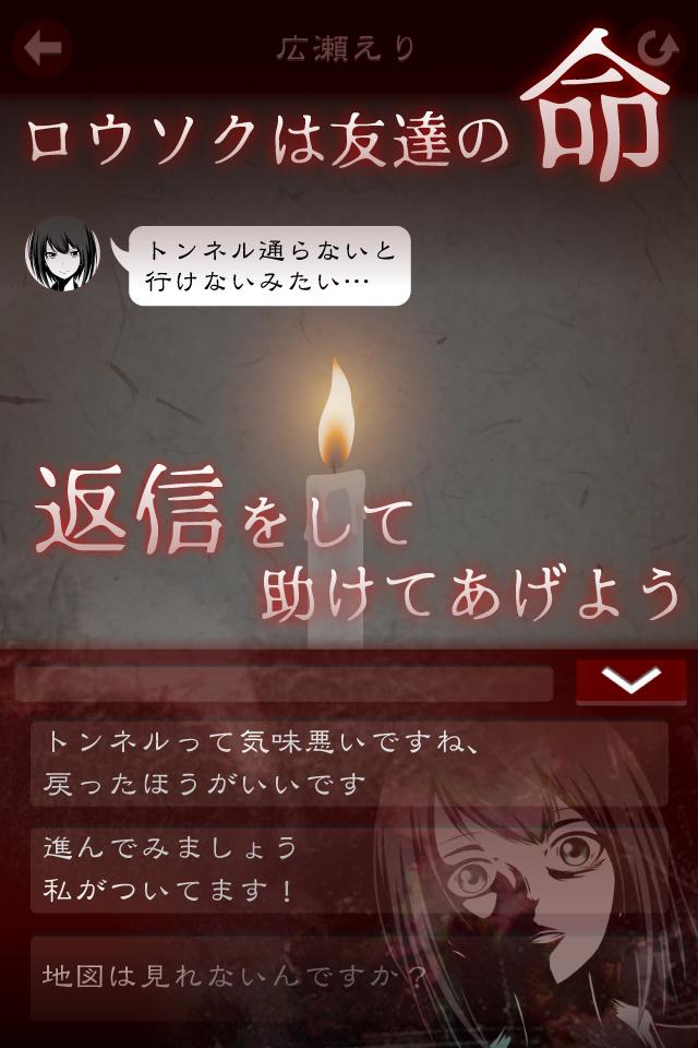 十三怪談 -完全無料!メッセージアプリ風ゲーム- 1.4.0 Screenshot 2