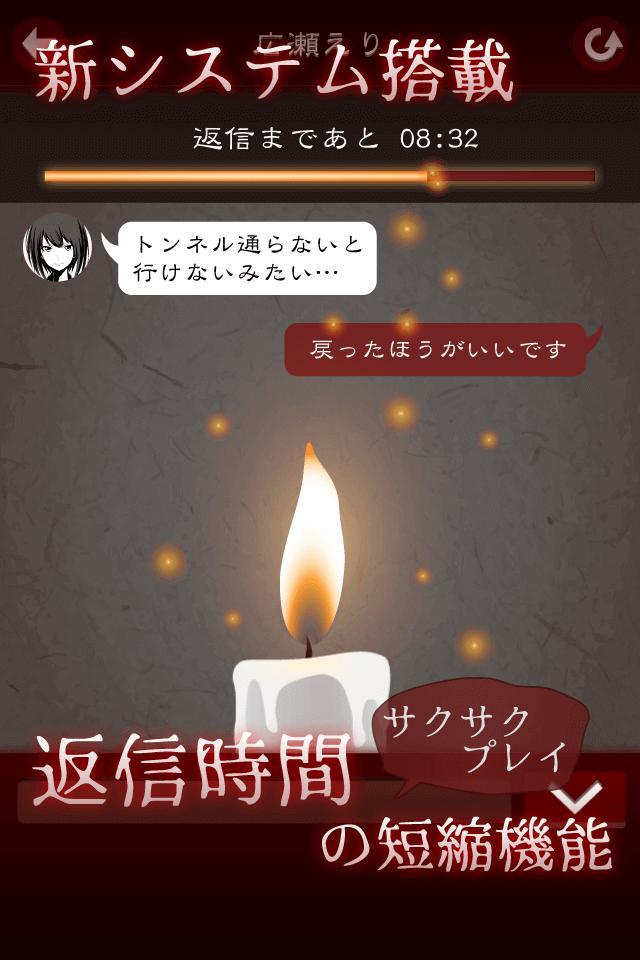 十三怪談 -完全無料!メッセージアプリ風ゲーム- 1.4.0 Screenshot 3