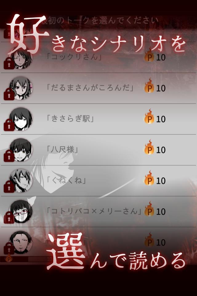 十三怪談 -完全無料!メッセージアプリ風ゲーム- 1.4.0 Screenshot 5