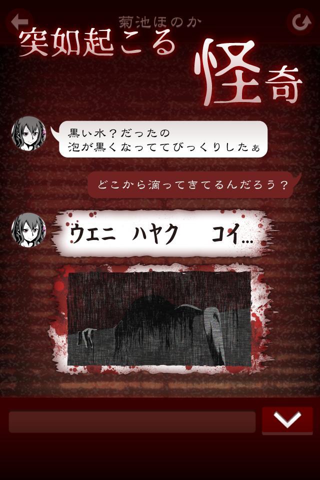 十三怪談 -完全無料!メッセージアプリ風ゲーム- 1.4.0 Screenshot 9