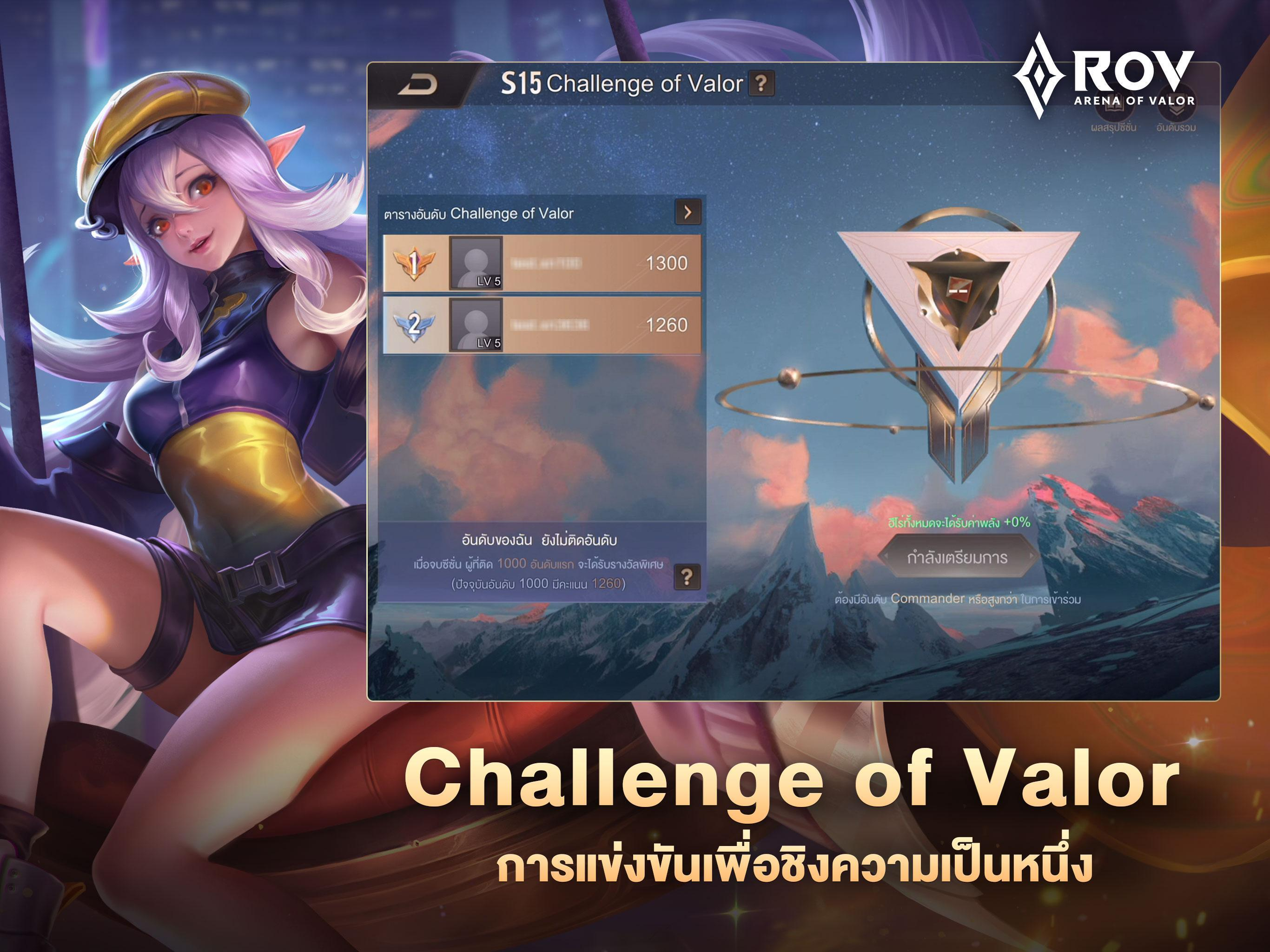 Garena RoV: Mobile MOBA 1.37.1.4 Screenshot 15