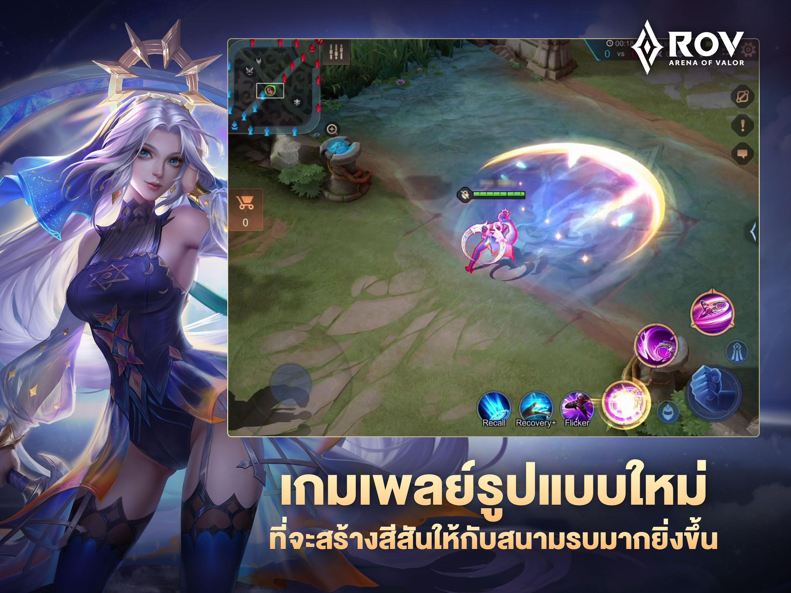 Garena RoV: Mobile MOBA 1.37.1.4 Screenshot 16