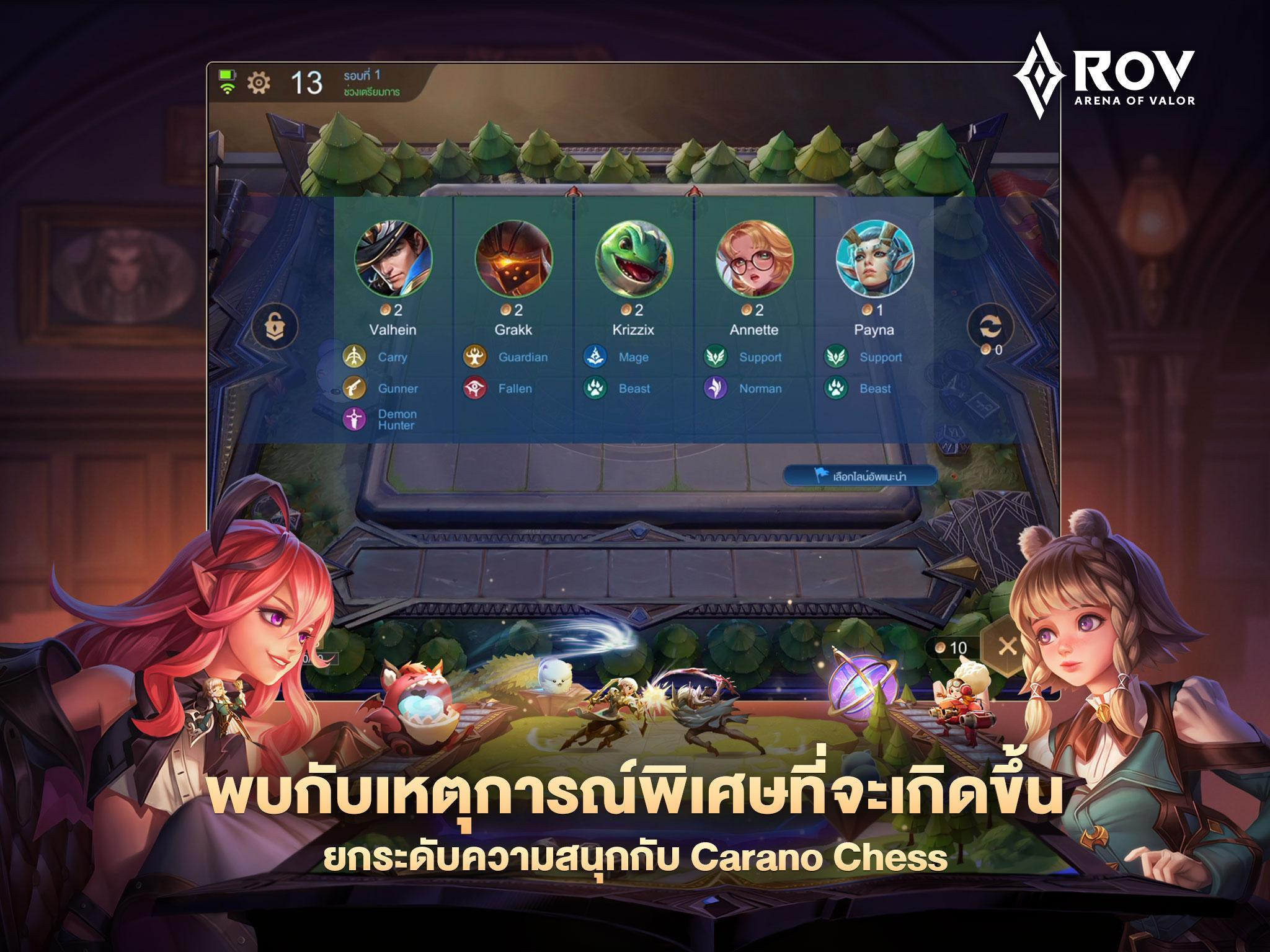 Garena RoV: Mobile MOBA 1.37.1.4 Screenshot 19