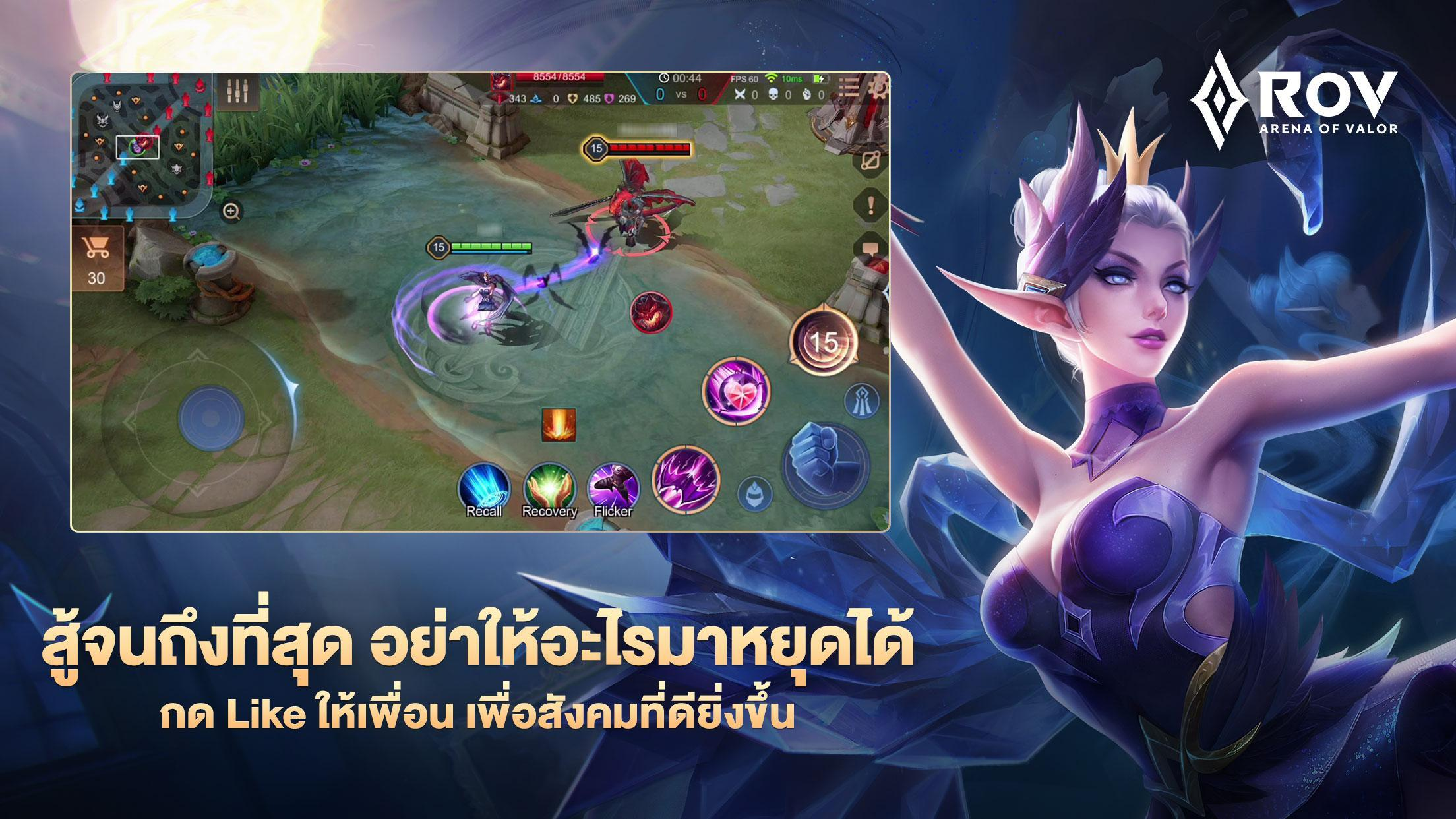 Garena RoV: Mobile MOBA 1.37.1.4 Screenshot 4