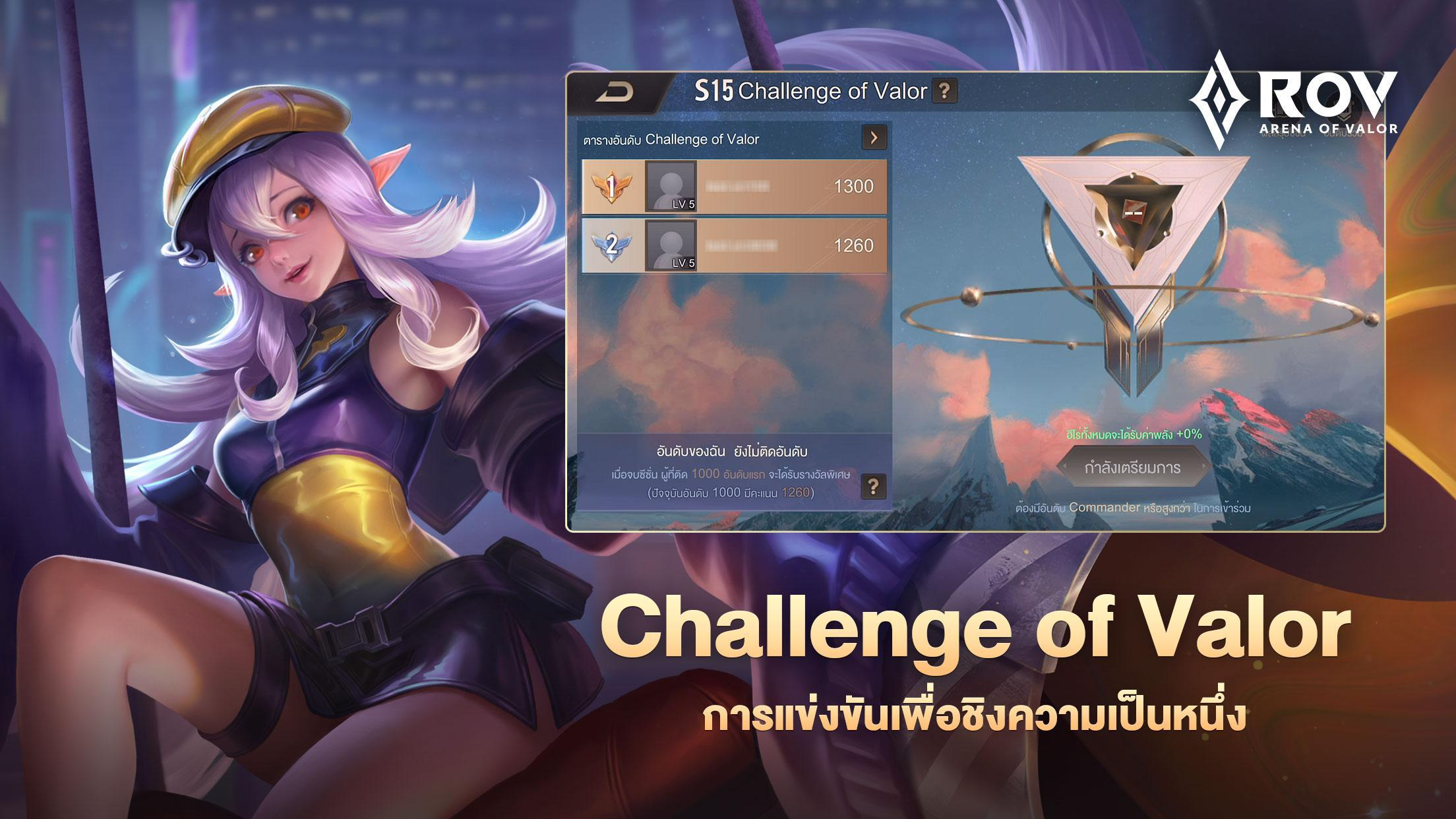 Garena RoV: Mobile MOBA 1.37.1.4 Screenshot 7