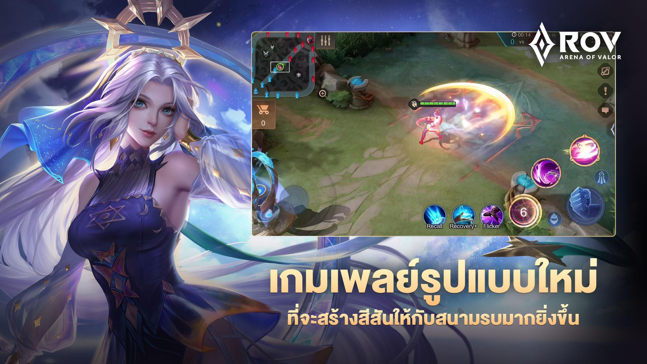 Garena RoV: Mobile MOBA 1.37.1.4 Screenshot 8