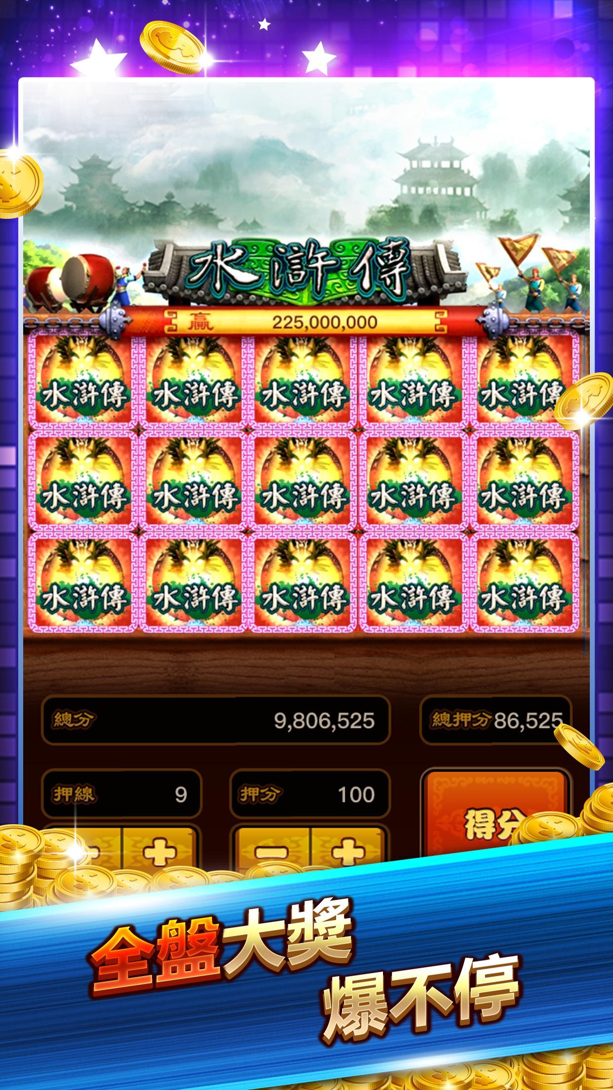 花果娛樂城 1.0 Screenshot 3