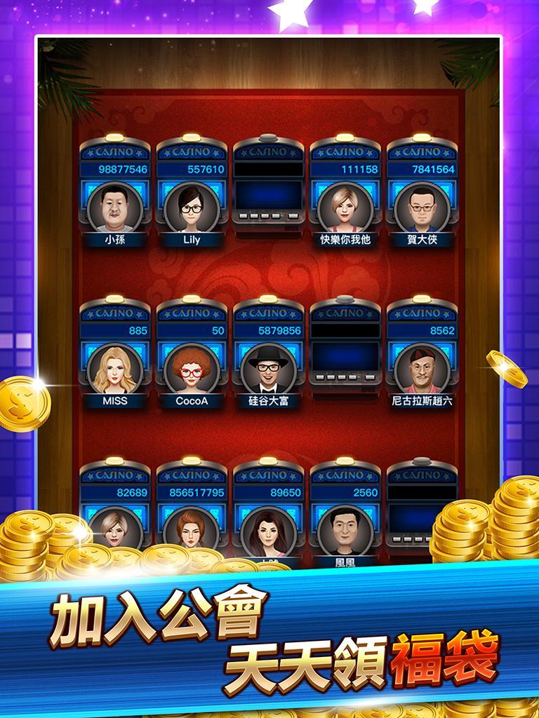 花果娛樂城 1.0 Screenshot 8