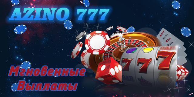 Азино777 три топора - Azino777 1.2 Screenshot 1