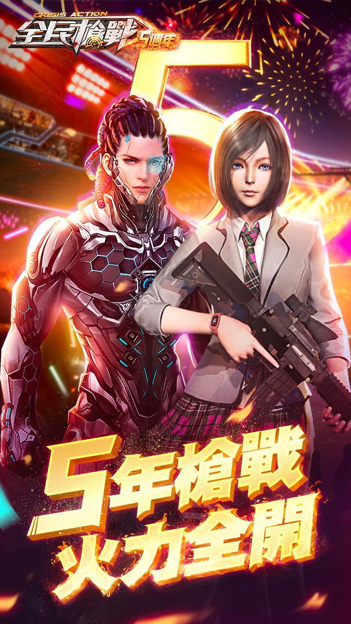 全民槍戰Crisis Action: No.1 FPS Game 3.10.03 Screenshot 1