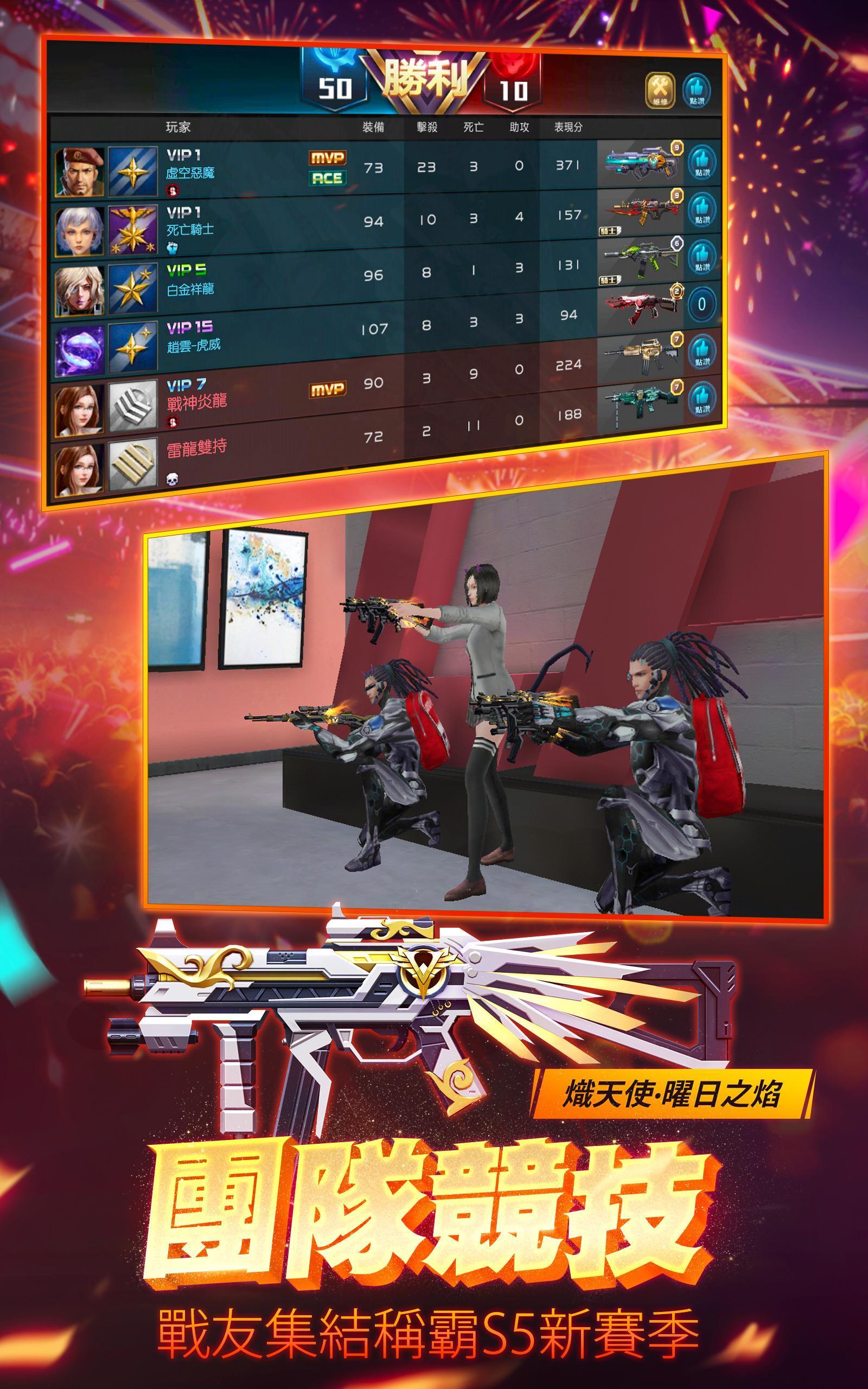 全民槍戰Crisis Action: No.1 FPS Game 3.10.03 Screenshot 14