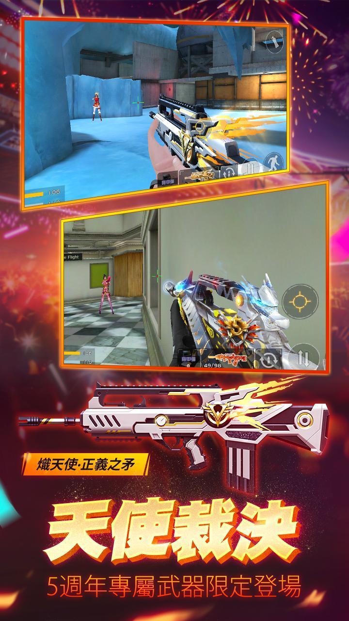 全民槍戰Crisis Action: No.1 FPS Game 3.10.03 Screenshot 2