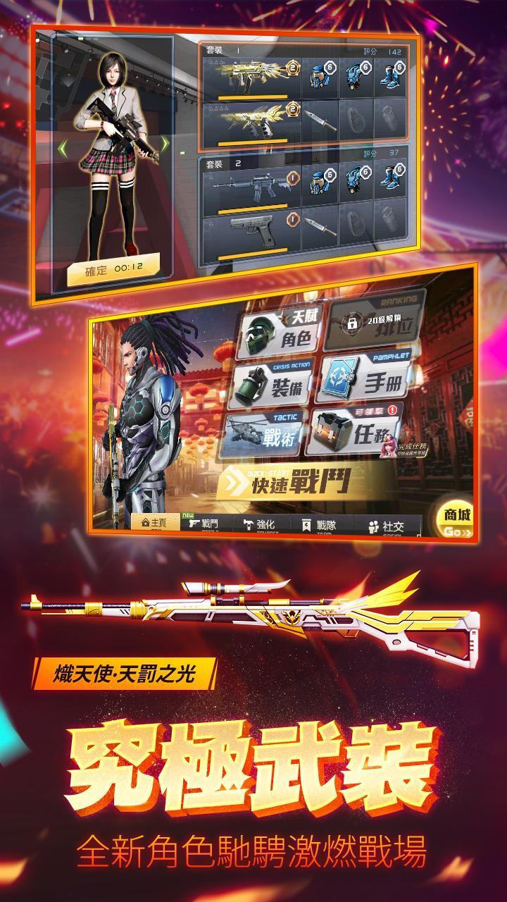 全民槍戰Crisis Action: No.1 FPS Game 3.10.03 Screenshot 3