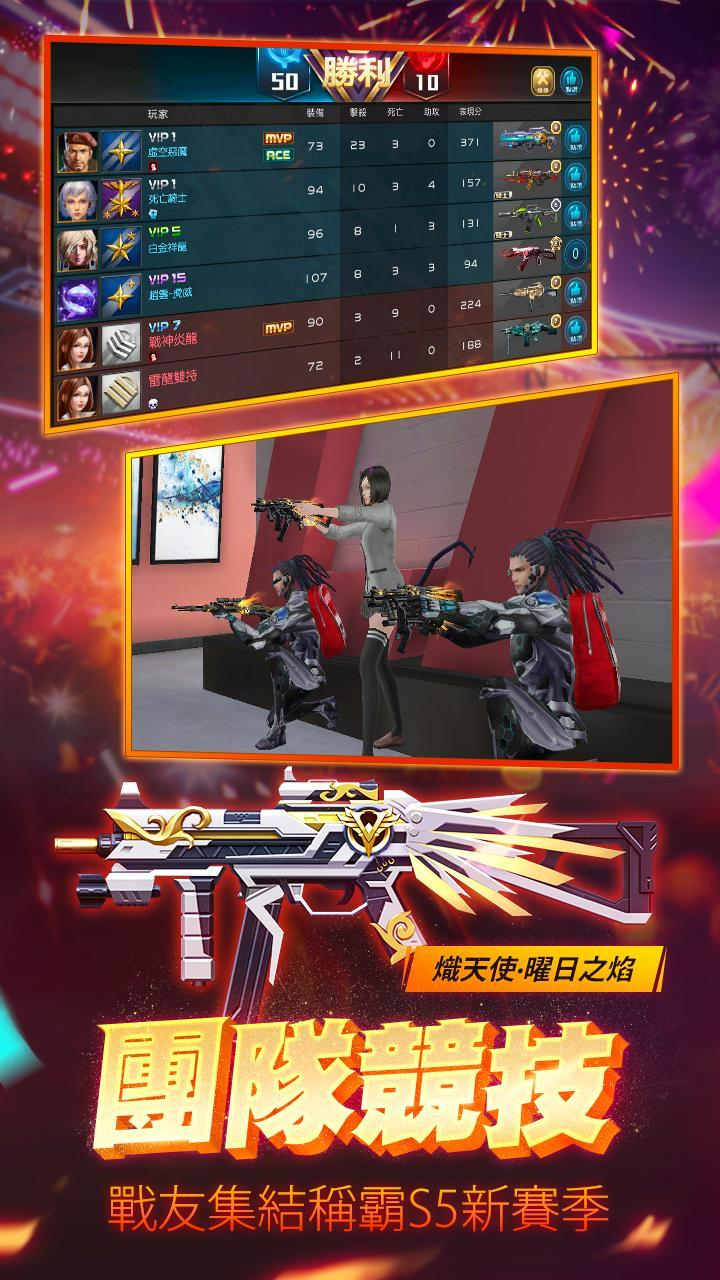 全民槍戰Crisis Action: No.1 FPS Game 3.10.03 Screenshot 4