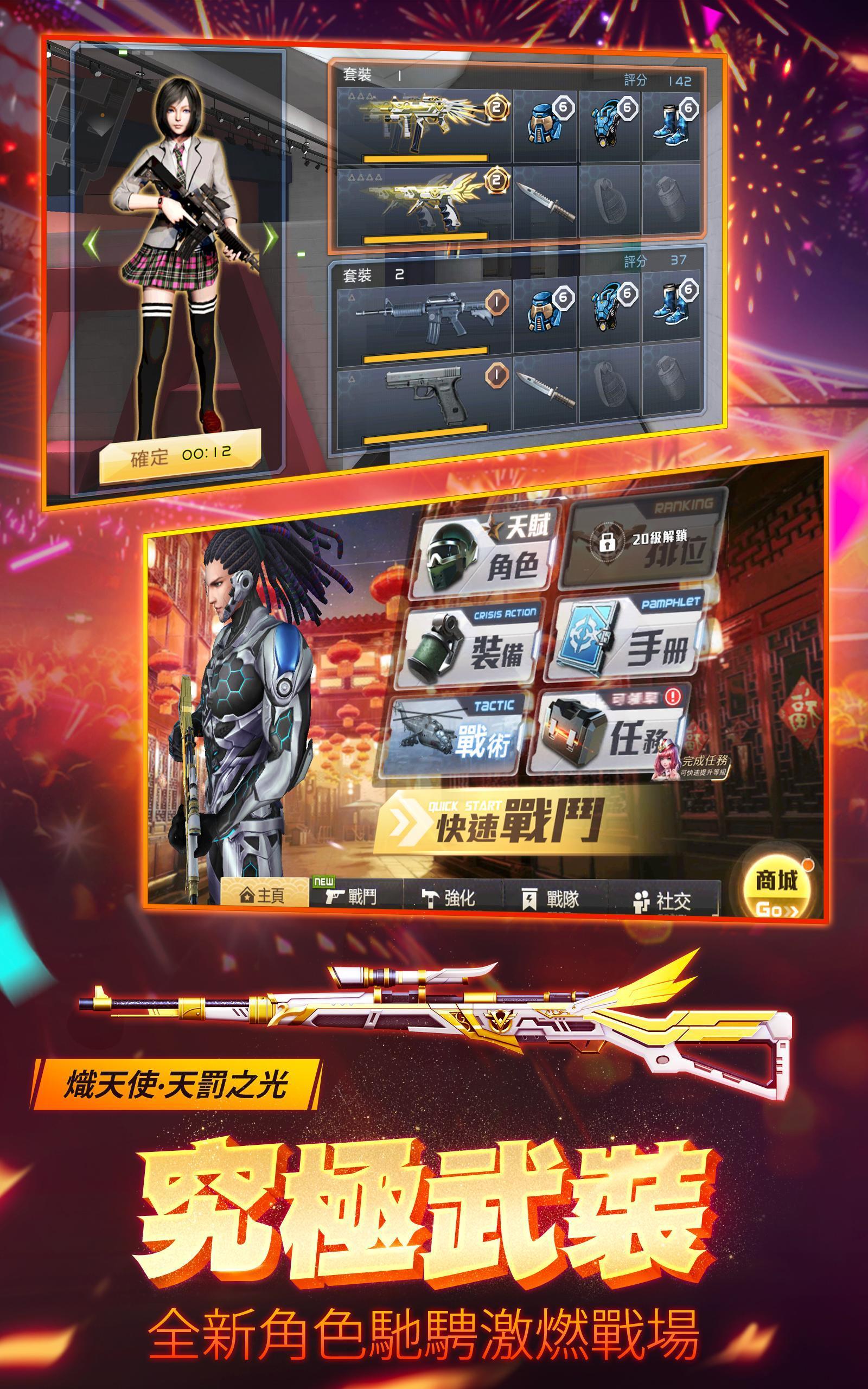 全民槍戰Crisis Action: No.1 FPS Game 3.10.03 Screenshot 8