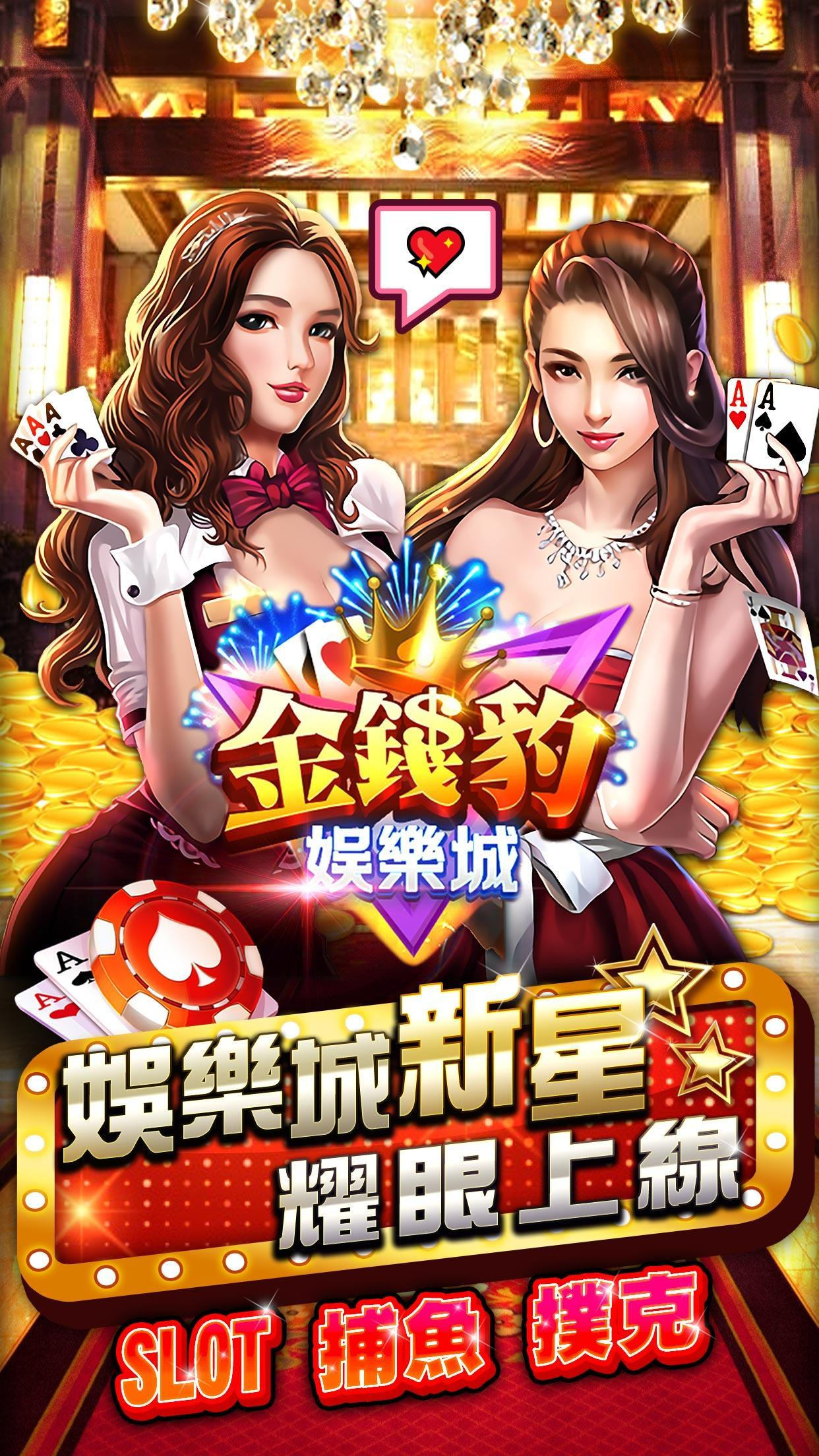 金錢豹娛樂城 2.0.0 Screenshot 1