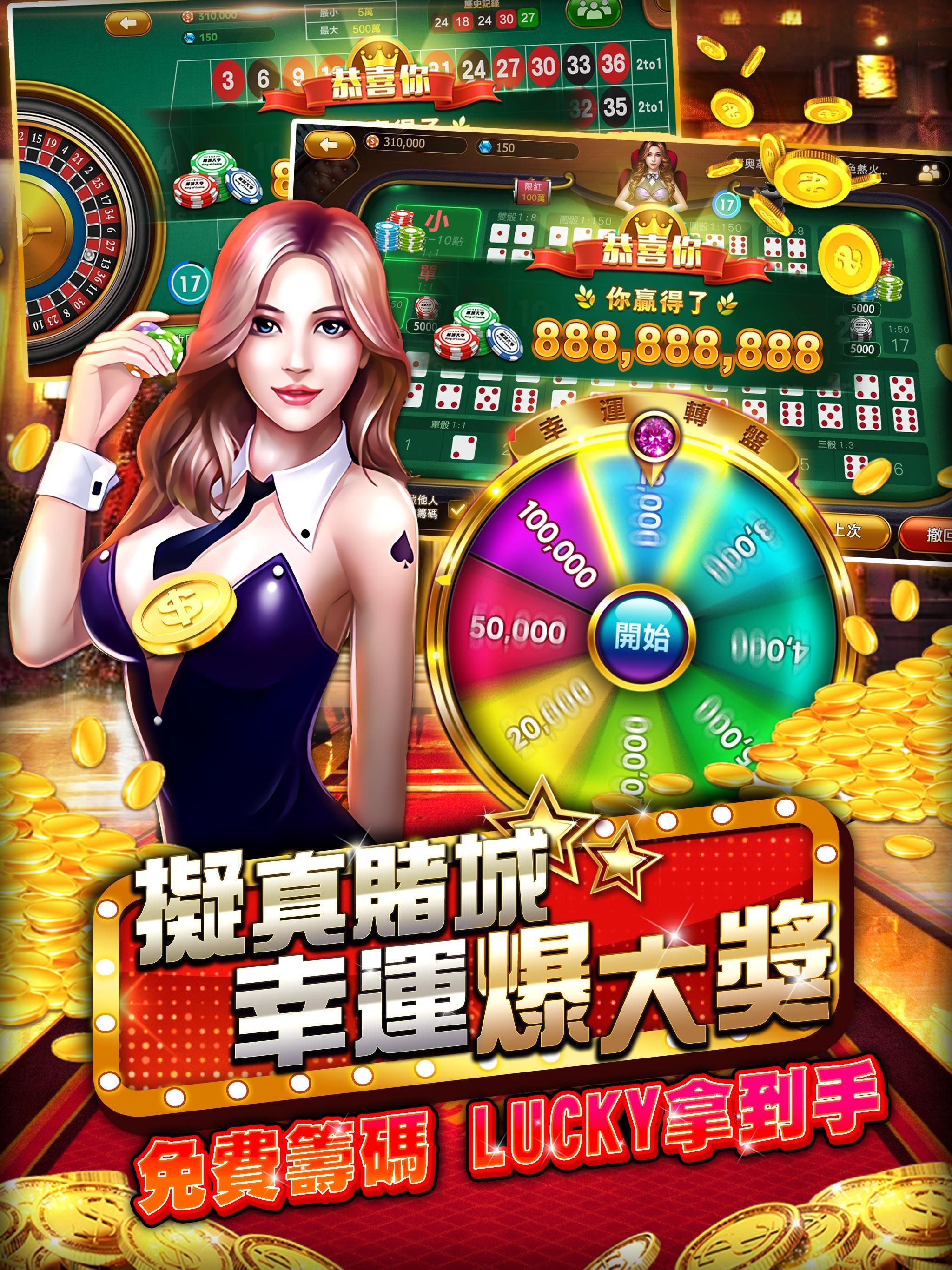 金錢豹娛樂城 2.0.0 Screenshot 10