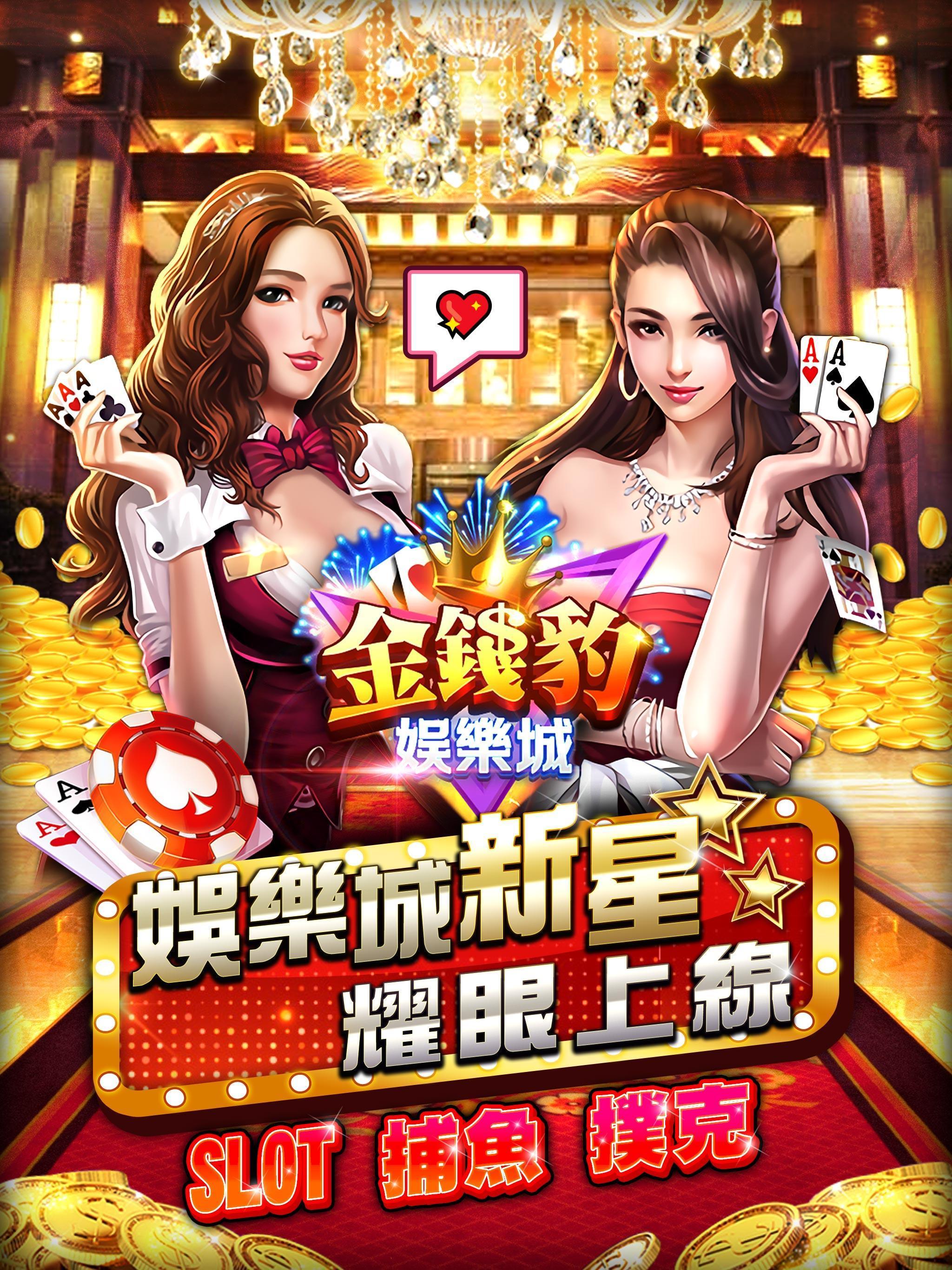 金錢豹娛樂城 2.0.0 Screenshot 6