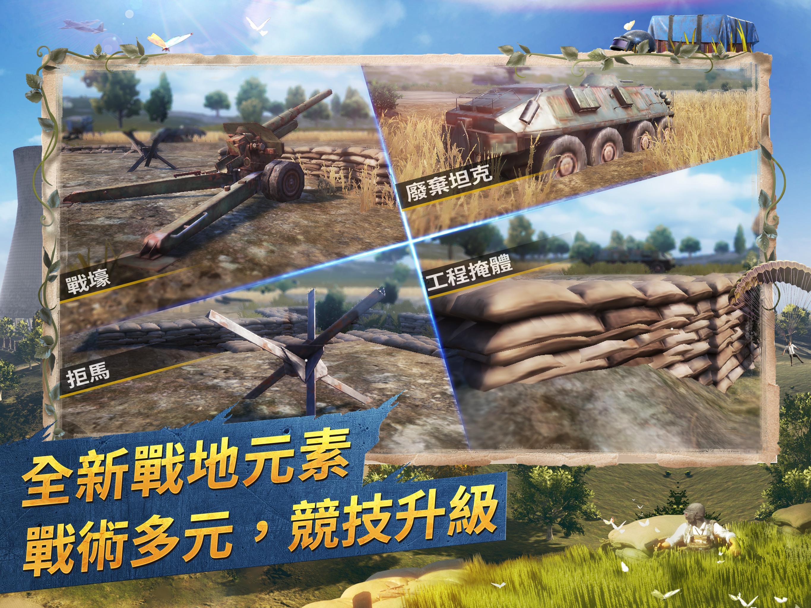 PUBG MOBILE:絕地求生M 1.0.0 Screenshot 10