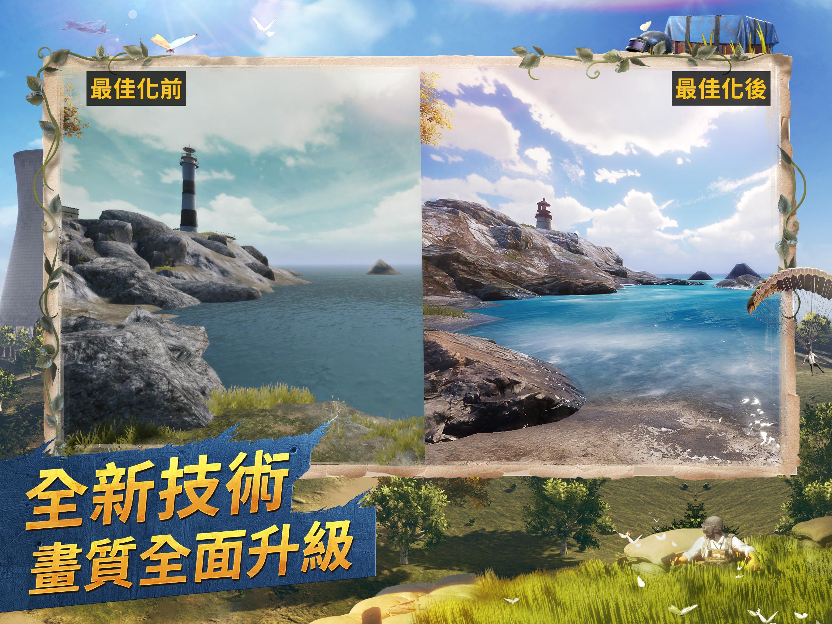 PUBG MOBILE:絕地求生M 1.0.0 Screenshot 11