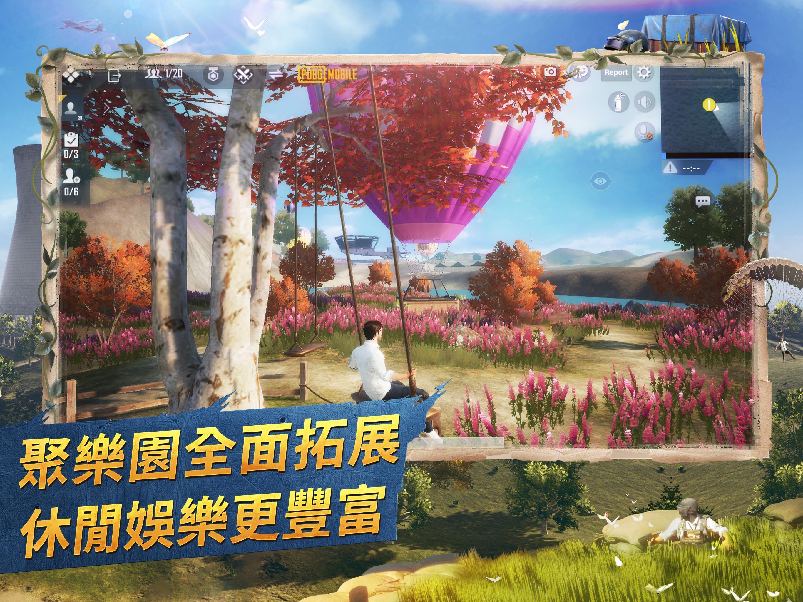 PUBG MOBILE:絕地求生M 1.0.0 Screenshot 18