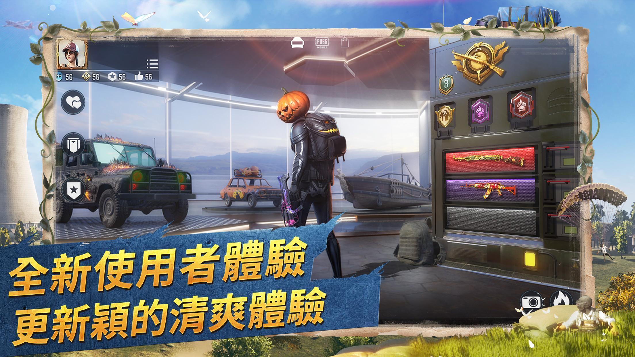 PUBG MOBILE:絕地求生M 1.0.0 Screenshot 2