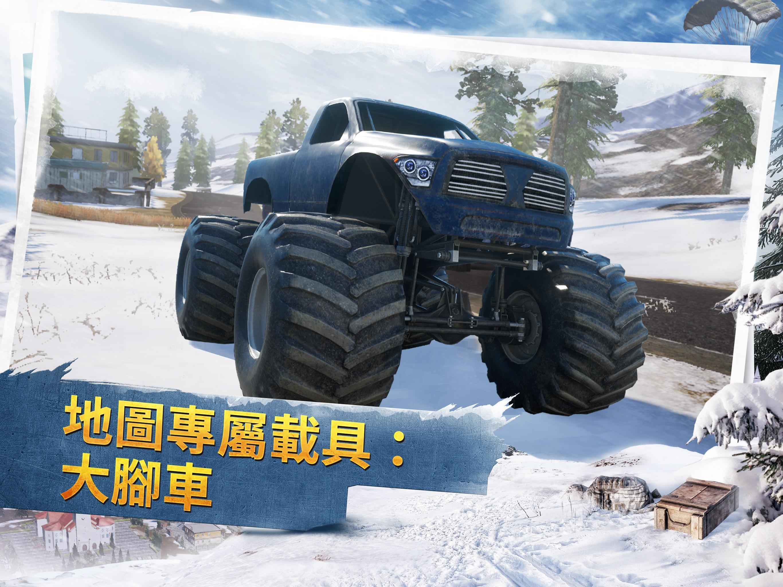 PUBG MOBILE:絕地求生M 1.0.0 Screenshot 20