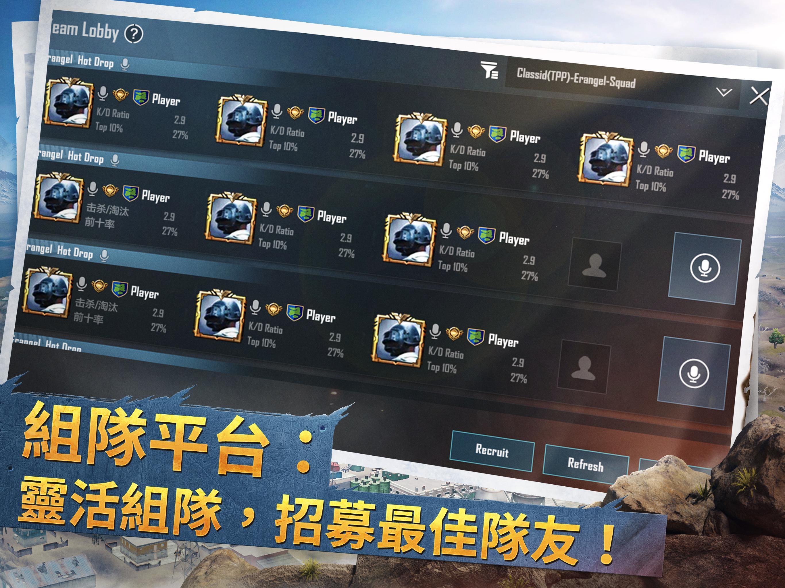 PUBG MOBILE:絕地求生M 1.0.0 Screenshot 21
