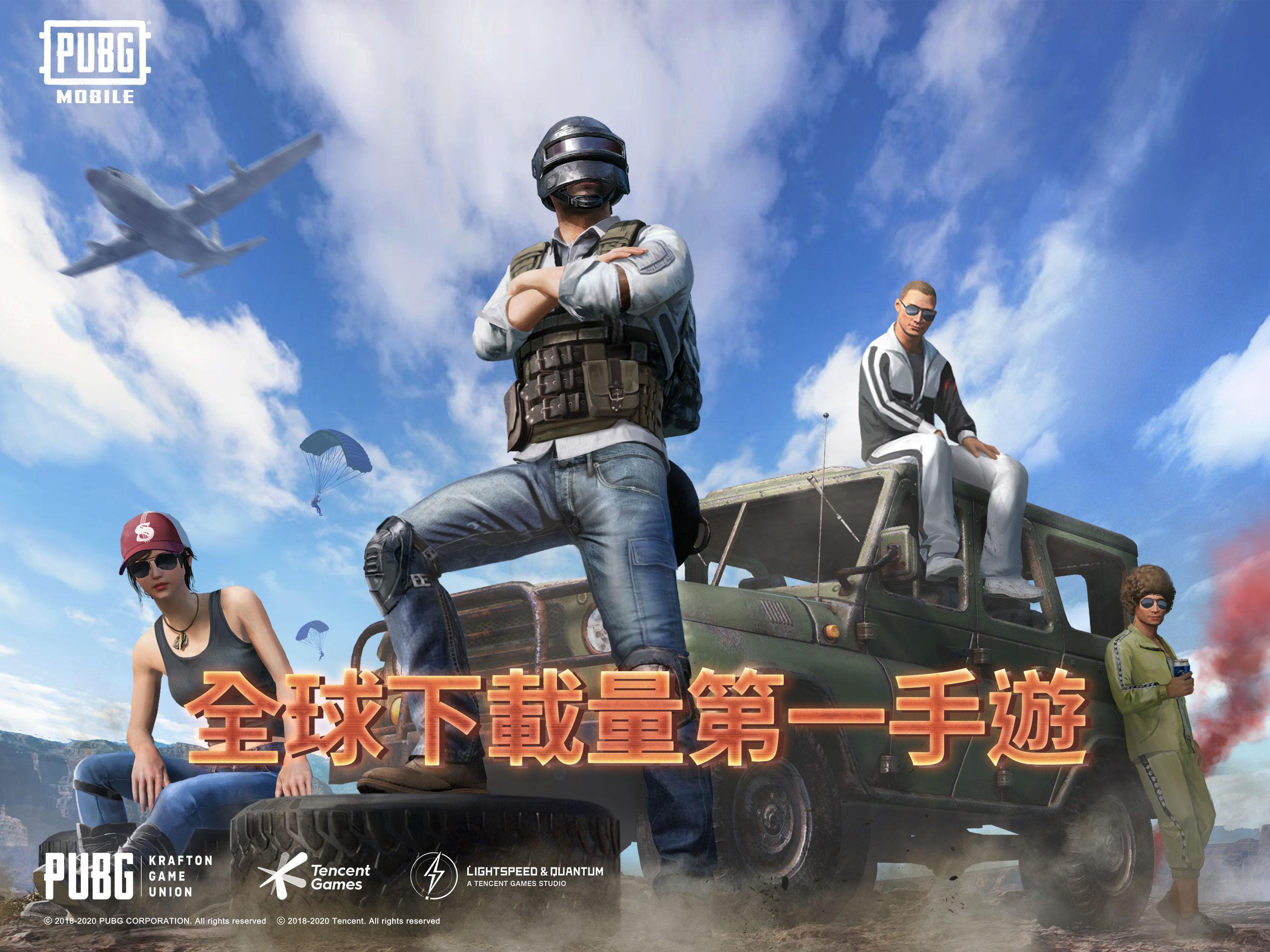 PUBG MOBILE:絕地求生M 1.0.0 Screenshot 22