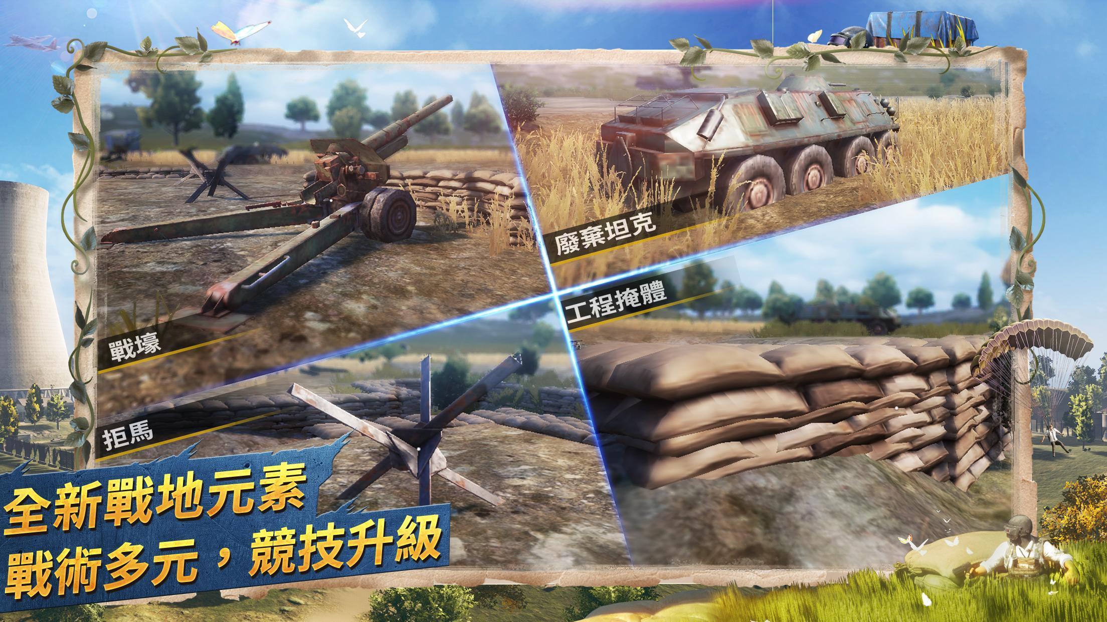 PUBG MOBILE:絕地求生M 1.0.0 Screenshot 4
