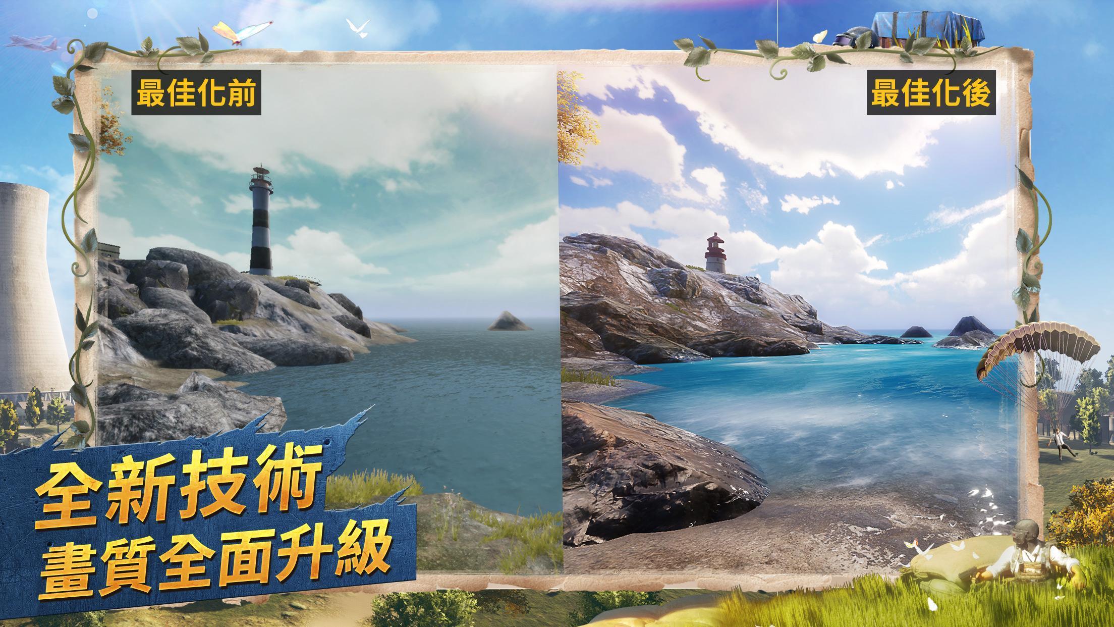 PUBG MOBILE:絕地求生M 1.0.0 Screenshot 5