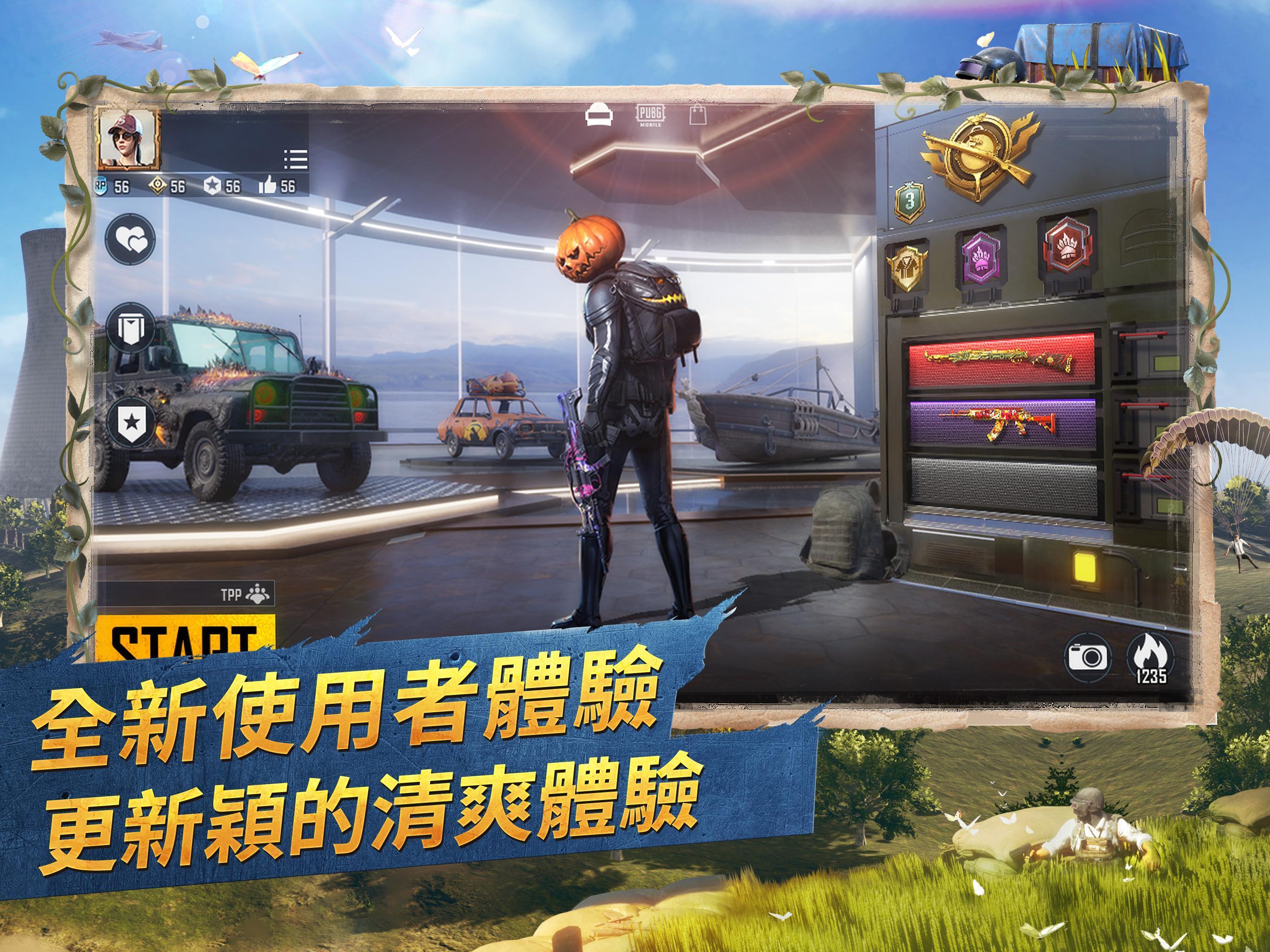 PUBG MOBILE:絕地求生M 1.0.0 Screenshot 8