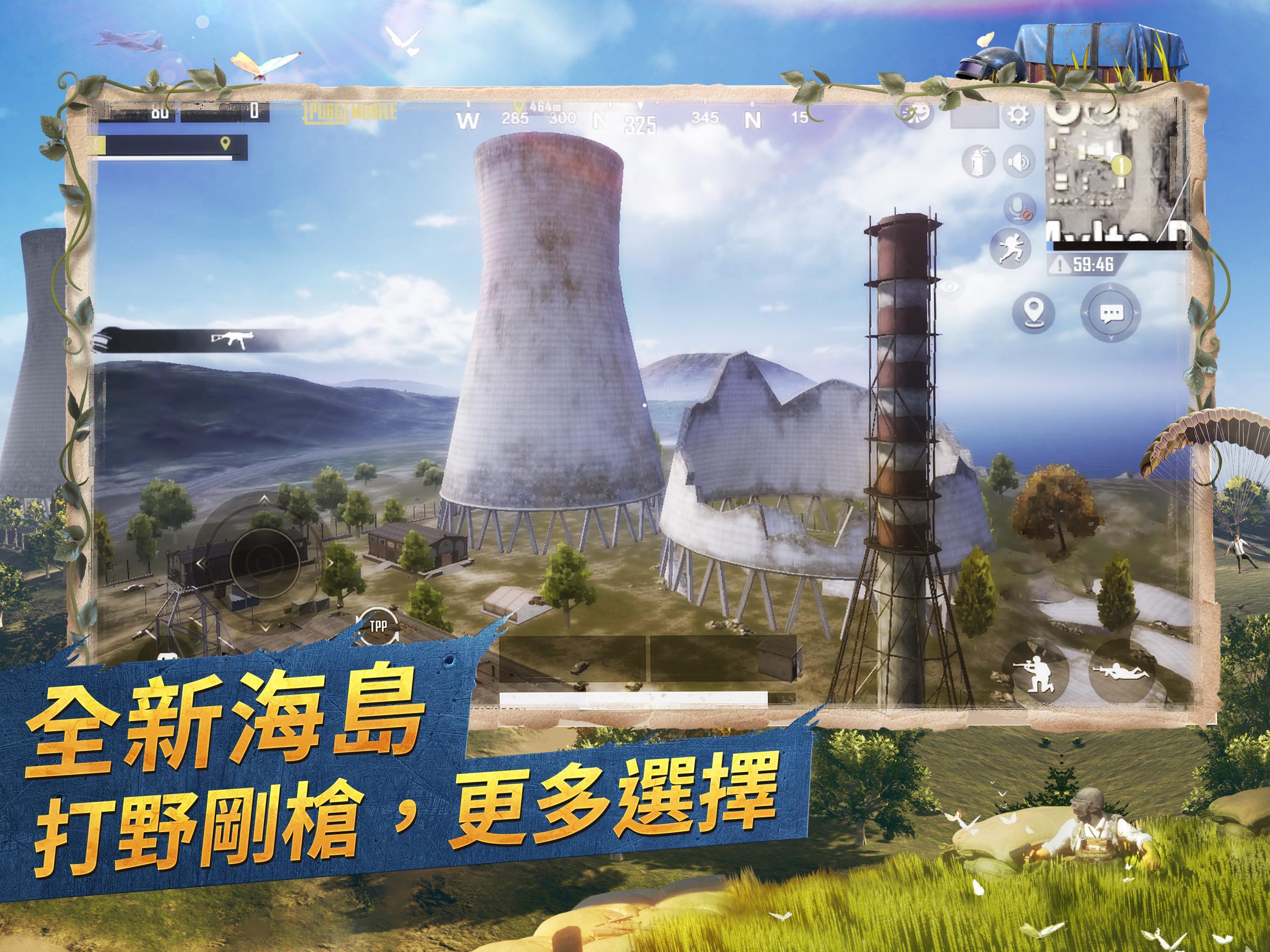 PUBG MOBILE:絕地求生M 1.0.0 Screenshot 9