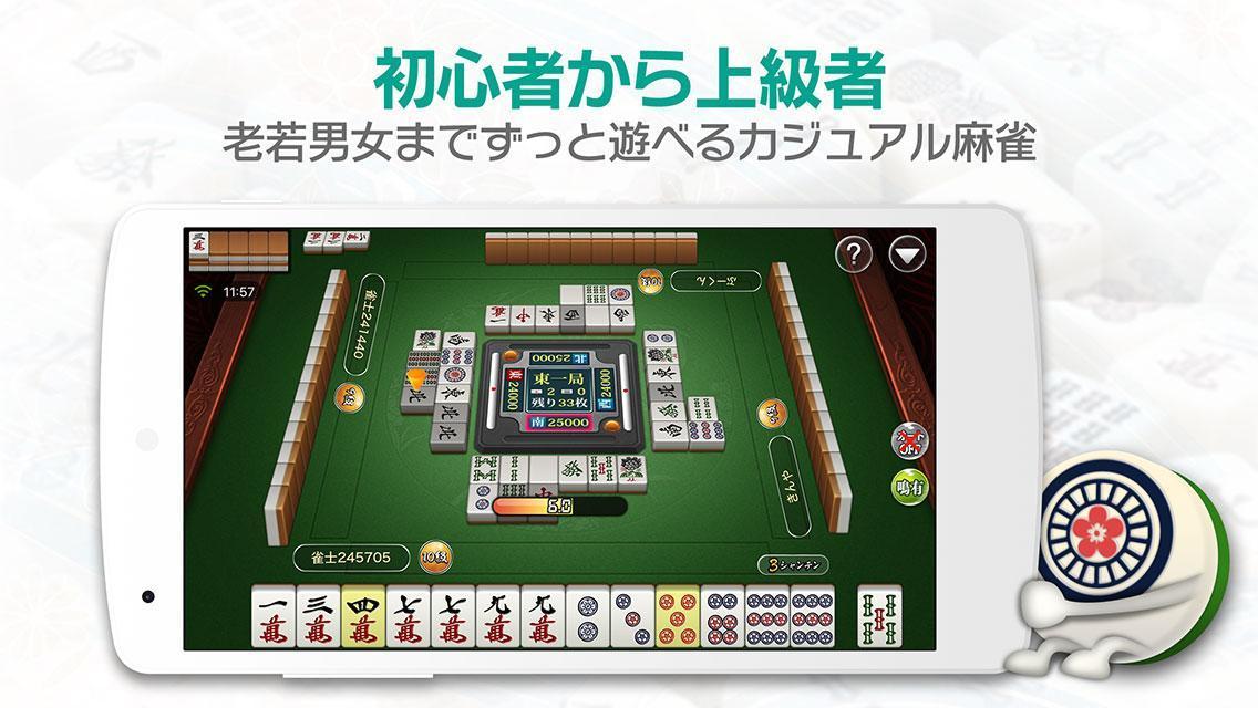 麻雀TUUMO - 初心者もすぐ対戦できる本格マージャンゲーム!! 1.02 Screenshot 1