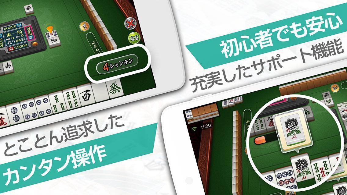 麻雀TUUMO - 初心者もすぐ対戦できる本格マージャンゲーム!! 1.02 Screenshot 2