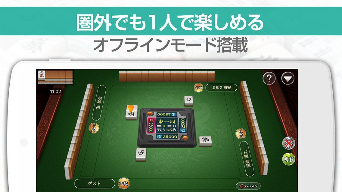 麻雀TUUMO - 初心者もすぐ対戦できる本格マージャンゲーム!! 1.02 Screenshot 3