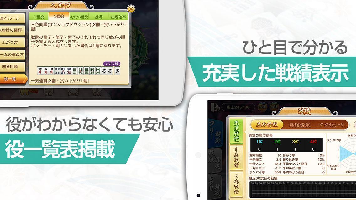 麻雀TUUMO - 初心者もすぐ対戦できる本格マージャンゲーム!! 1.02 Screenshot 4