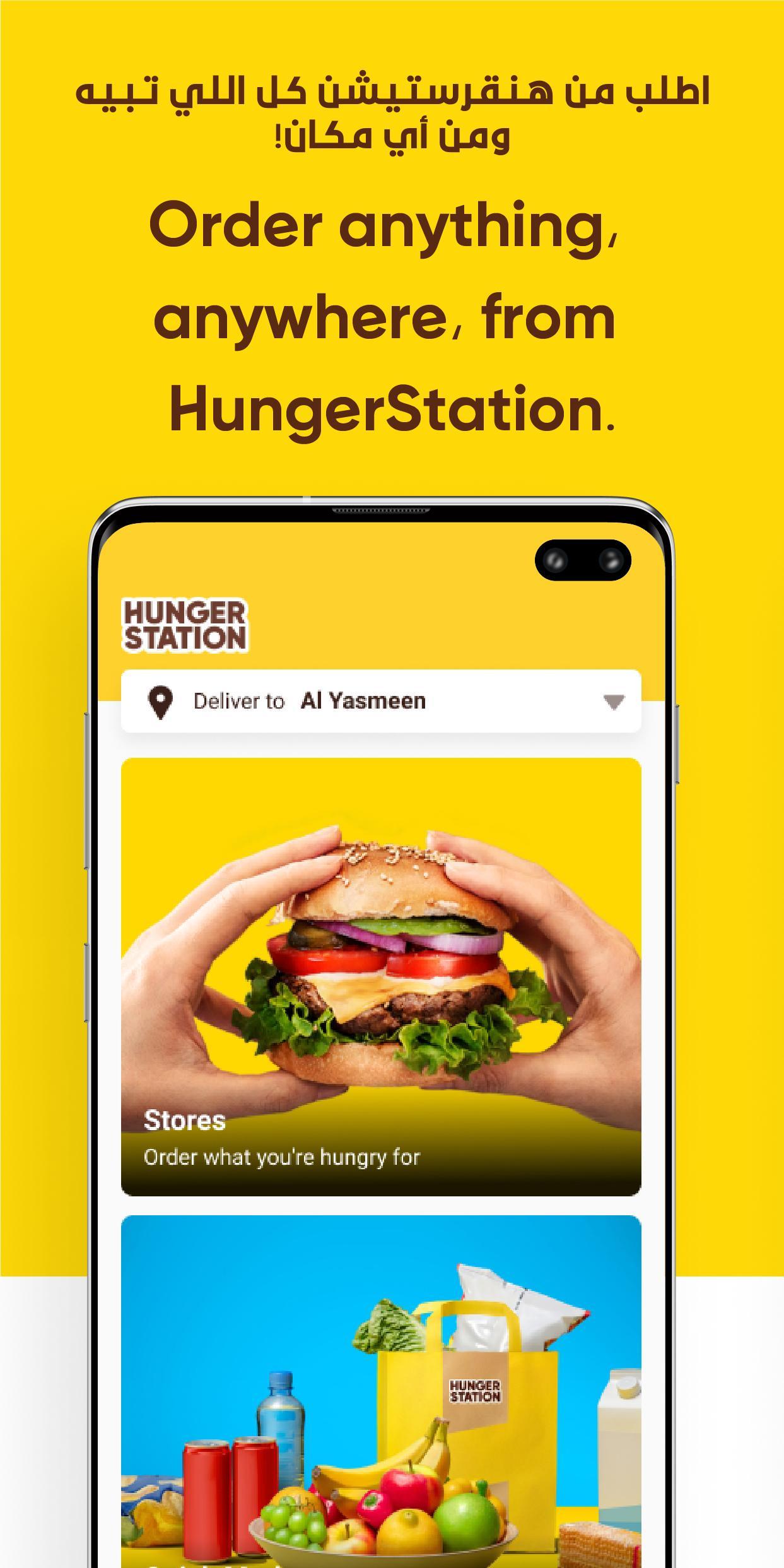 HungerStation Food, Groceries Delivery & More 8.0.1 Screenshot 1