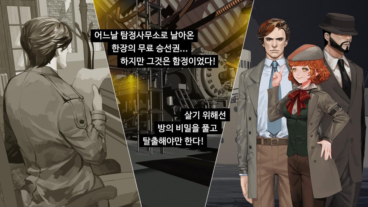 추리 게임 로드널호의 비밀 무료판 6.4 Screenshot 1