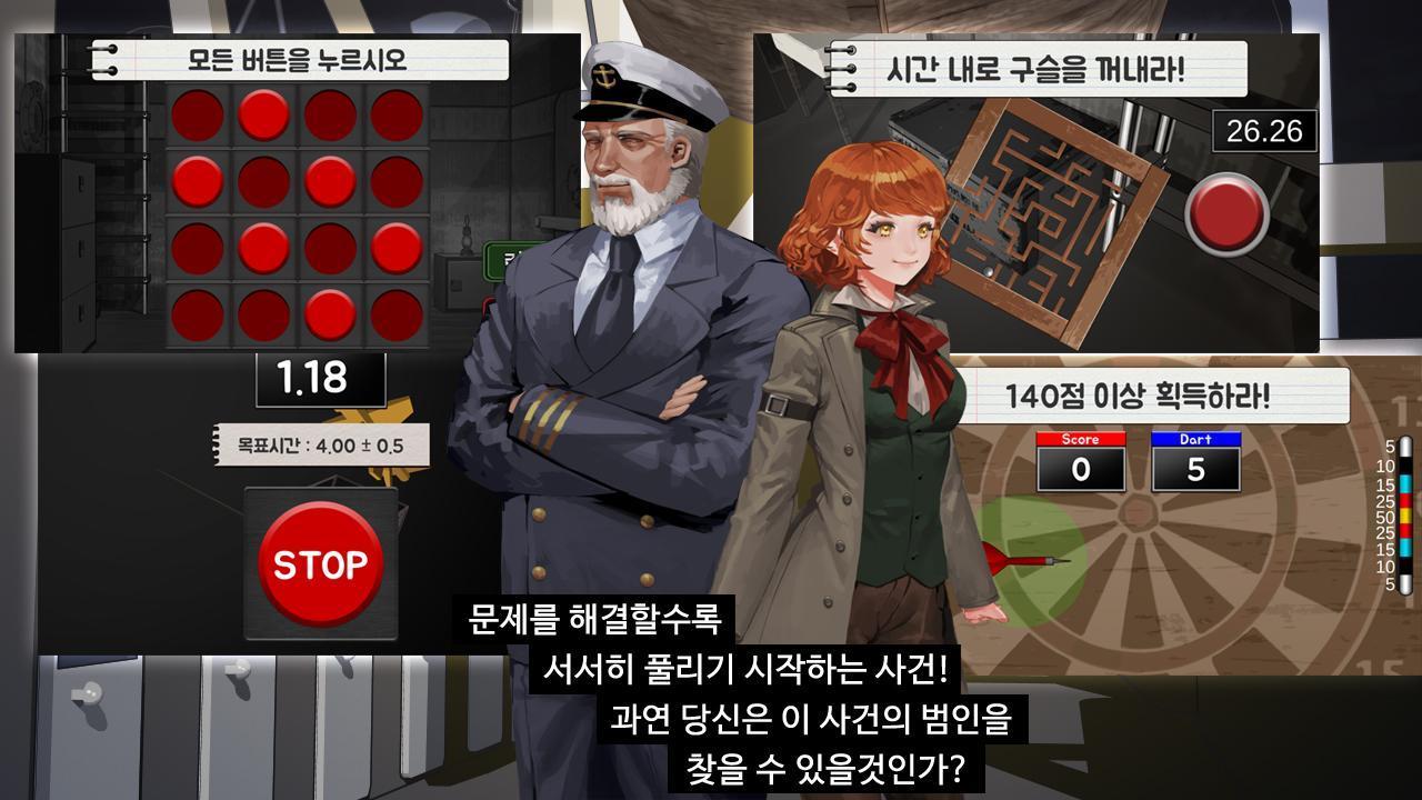 추리 게임 로드널호의 비밀 무료판 6.4 Screenshot 3