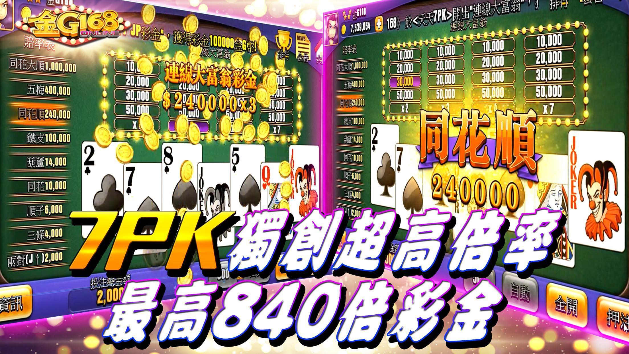 金G168 Casino -老虎機,7PK撲克,小瑪莉,骰寶 1.1.23 Screenshot 12