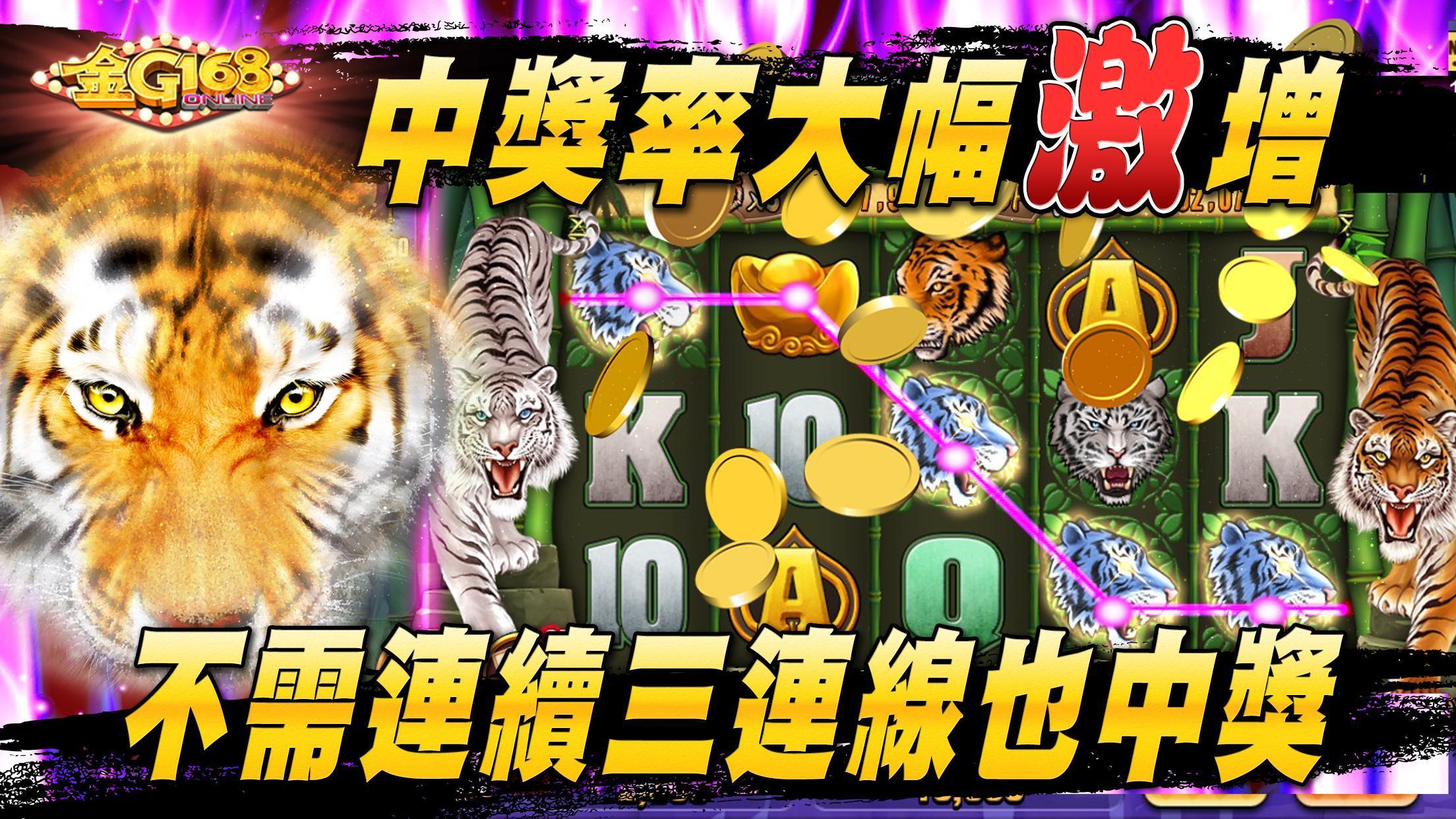 金G168 Casino -老虎機,7PK撲克,小瑪莉,骰寶 1.1.23 Screenshot 13