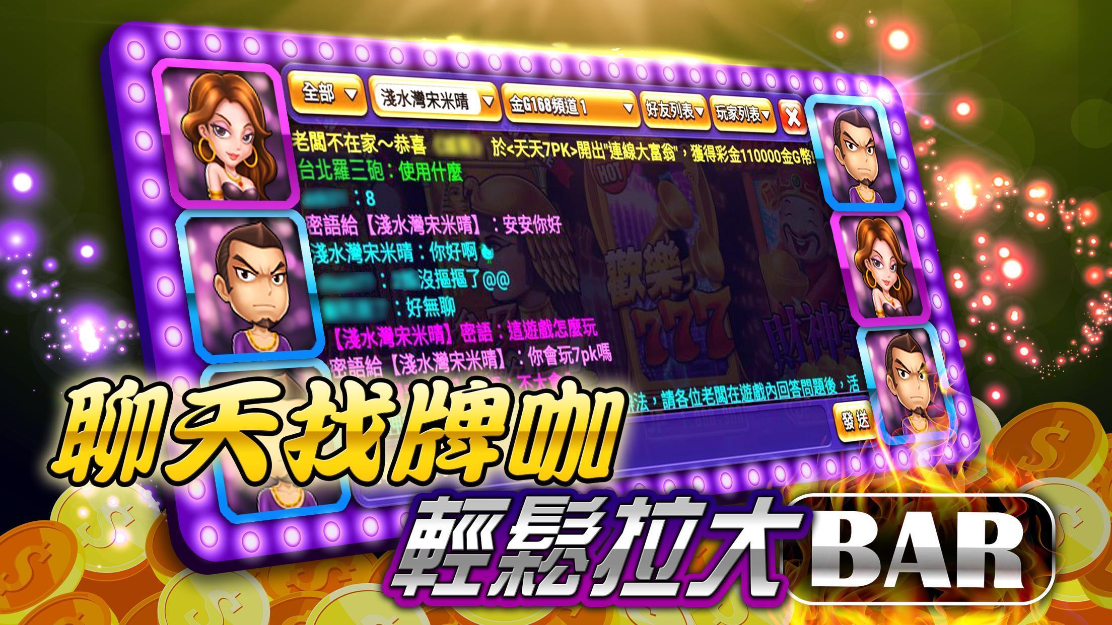 金G168 Casino -老虎機,7PK撲克,小瑪莉,骰寶 1.1.23 Screenshot 3