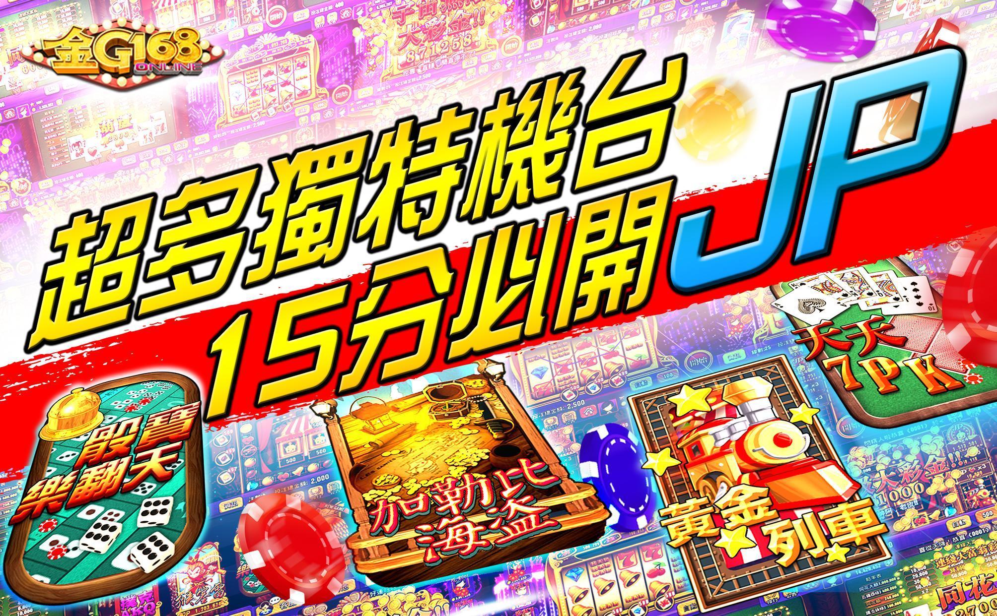 金G168 Casino -老虎機,7PK撲克,小瑪莉,骰寶 1.1.23 Screenshot 4