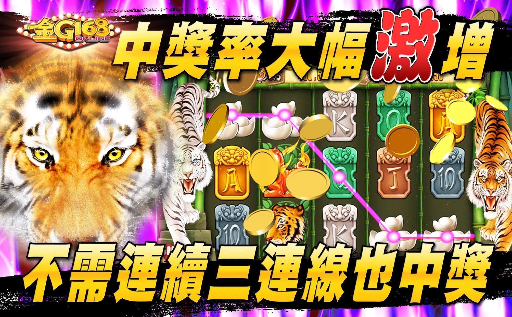 金G168 Casino -老虎機,7PK撲克,小瑪莉,骰寶 1.1.23 Screenshot 5