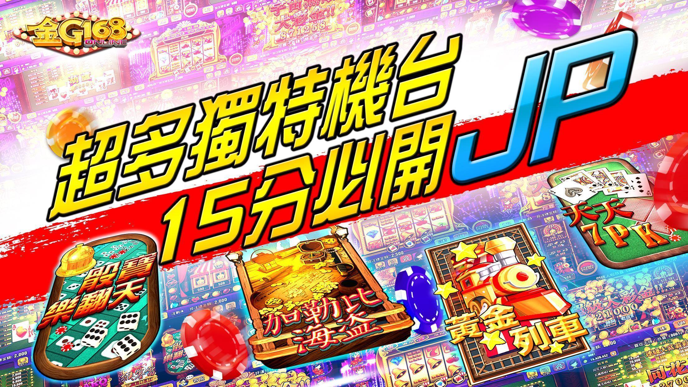 金G168 Casino -老虎機,7PK撲克,小瑪莉,骰寶 1.1.23 Screenshot 6