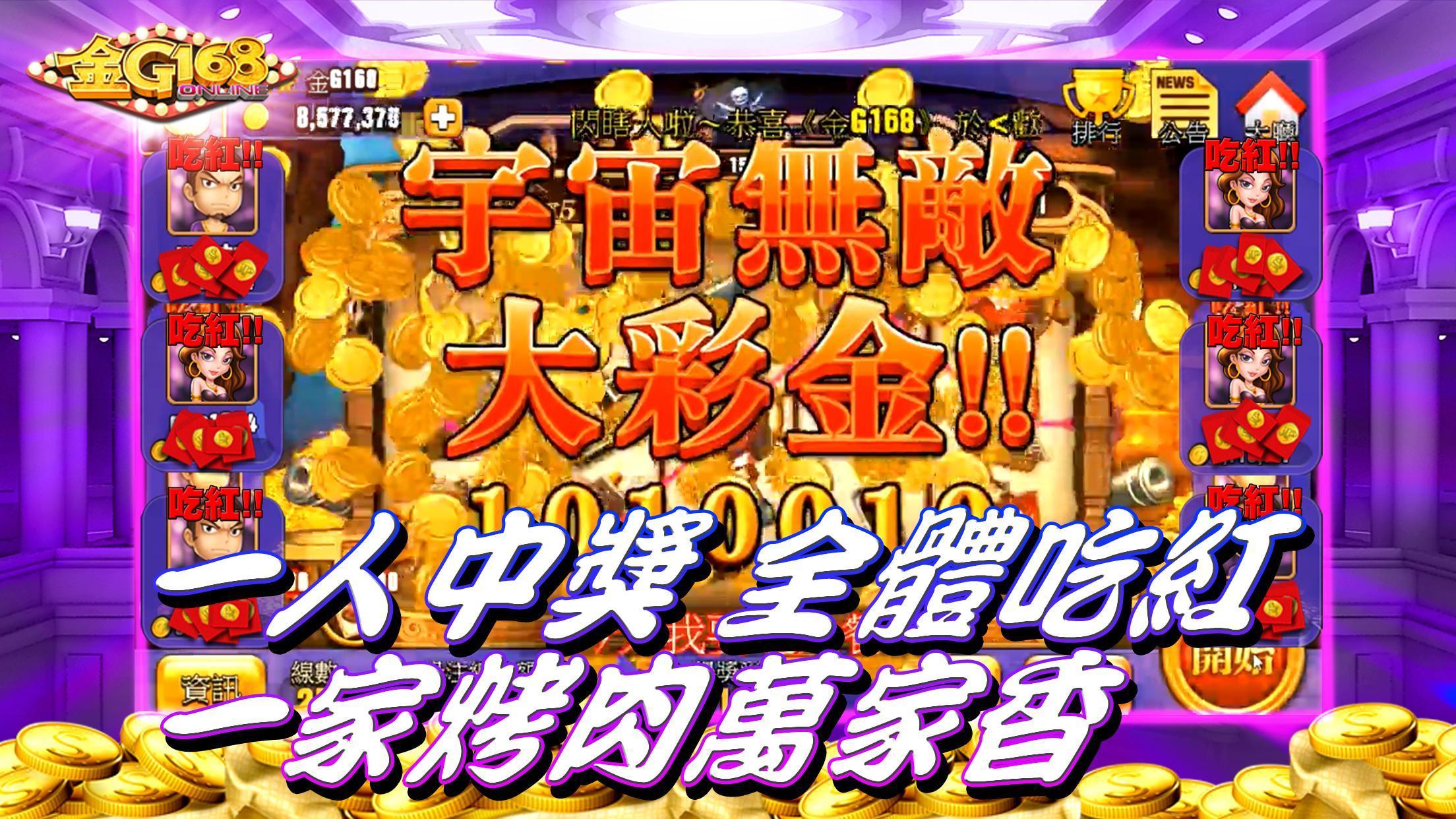 金G168 Casino -老虎機,7PK撲克,小瑪莉,骰寶 1.1.23 Screenshot 9